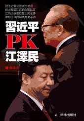 《習近平PK江澤民》
