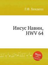 Иисус Навин, HWV 64