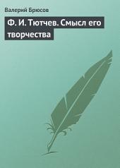 Ф. И. Тютчев. Смысл его творчества