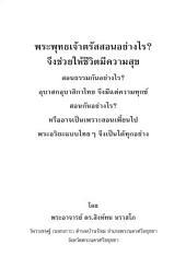 หนังสือ พระพุทธเจ้าตรัสสอนว่าอย่างไร: หนังสือ ธรรมะ พระพุทธเจ้าตรัสสอนว่าอย่างไร