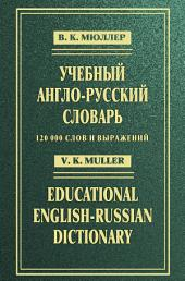 Учебный англо-русский словарь / Educational English-Russian Dictionary