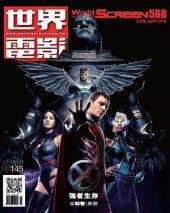 世界電影雜誌 第568期 2016年4月號: 強者生存 X戰警:天啟