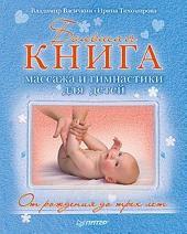 Большая книга массажа и гимнастики для детей. От рождения до трех лет. Полноцветное издание