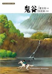 曹文轩小说阅读与鉴赏:鬼谷