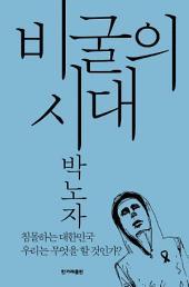 비굴의 시대: 침몰하는 대한민국 우리는 무엇을 할 것인가?