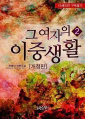 그 여자의 이중생활 2 (개정판) (완결)