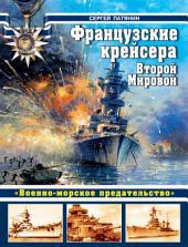 Французские крейсера Второй Мировой. «Военно-морское предательство»