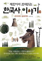 재밌어서 밤새 읽는 한국사 이야기 1 : 선사시대 ~ 삼국시대