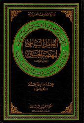 دائرة المعارف الحسينية: العامل السياسي لنهضة الحسين - الجزء الأول