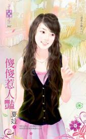 傻傻惹人豔~溫柔小鎮之一: 禾馬文化珍愛晶鑽系列066