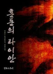 [세트] 혼돈의 라이안 (전7권/완결)