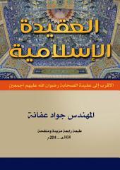 العقيدة الإسلامية : الأقرب إلى عقيدة الصحابة رضوان الله عليهم أجمعين