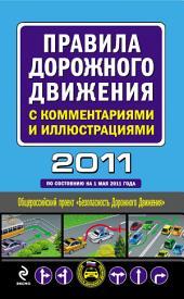 Правила дорожного движения с комментариями и иллюстрациями 2011 (по состоянию на 1 мая 2011 года)