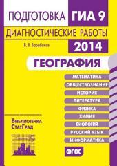 География. Подготовка к ГИА в 2014 году. Диагностические работы