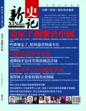 《新史記》第5期: 金家王朝繫於中國