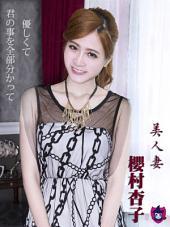 美人妻 - 櫻村杏子【魔女誌-女優の写真】(Asian Models)