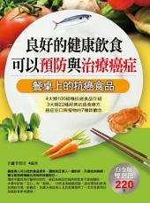 良好的健康飲食可以預防與治療癌症: 德威文化490