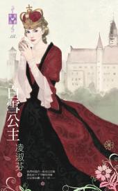 白雪公主~反面童話之一: 禾馬文化珍愛晶鑽系列156