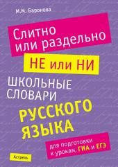 Слитно или раздельно. НЕ или НИ: школьные словари русского языка