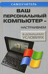 Ваш персональный компьютер: настраиваем в домашних условиях