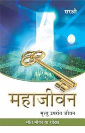 Mahajeevan: Mrutyu Uparant Jeevan