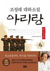 아리랑 청소년판 4 : 조정래 대하 소설
