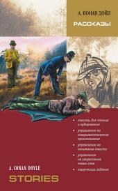 Рассказы. Книга для чтения на английском языке