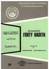 An'Nawawi's Forty Hadith - متن الأربعين النووية
