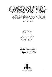 تحفة الأشراف بمعرفة الأطراف - ج 4: صخر - ابن عباس * 4850 - 6576