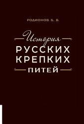 История русских крепких питей.: Книга-справочник по основным вопросам истории винокурения
