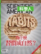 科學人(第150期/2014年8月號): SM150
