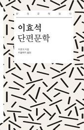 이효석 단편문학 - 한국문학읽다