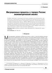 Миграционные процессы в городах России: эконометрический анализ