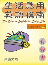生活急用英語指南(有聲書): The Guide to English for Daily Life