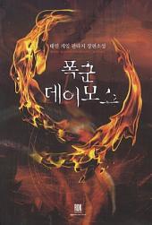 [세트] 폭군 데이모스 (전5권/완결)