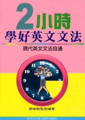 2小時學好英文文法: 萬人出版018