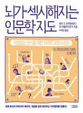 뇌가 섹시해지는 인문학 지도: 막힘없는 상식을 위한 14개의 교양 노선도