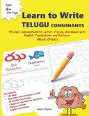 Learn to Write TELUGU CONSONANTS