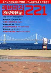 槓桿韓國語學習週刊第221期: 最豐富的韓語自學教材