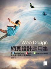網頁設計應用集-用Photoshop+Flash+Dreamweaver製作令人激賞的專業網站