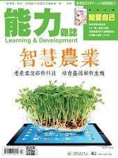 能力雜誌2017/04號734期: 智慧農業