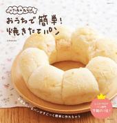 いたるんるんのおうちで簡単! 焼き立てパン: お店みたいなパンがすごーく簡単に作れちゃう