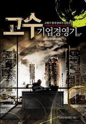 [세트] 고수 기업경영기 (전7권/완결)