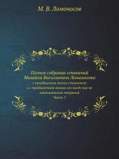Полное собрание сочинений Михайла Васильевича Ломоносова, с приобщением жизни сочинителя и с прибавлением многих его нигде еще не напечатанных творений
