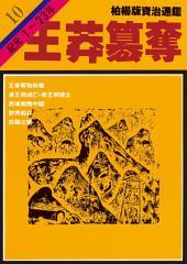 通鑑(10):王莽篡漢: 柏楊版資治通鑑10