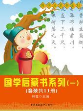 国学启蒙书系列(一)(套装共11册)