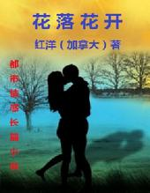 中文小说 - 花落花开: Chinese Novel - Hua Luo Hua kai