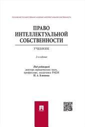 Право интеллектуальной собственности. 2-е издание. Учебник