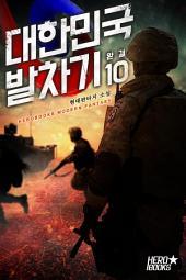 대한민국 발차기 10(완결)