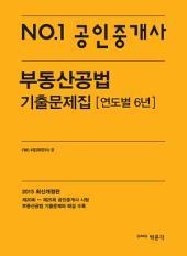 No.1 공인중개사 부동산공법 기출문제집 연도별 6년: 공인중개사 시험대비
